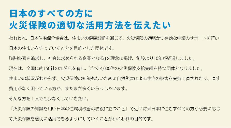 日本のすべての方に火災保険の適切な活用方法を伝えたい