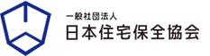 一般社団法人日本住宅保全協会