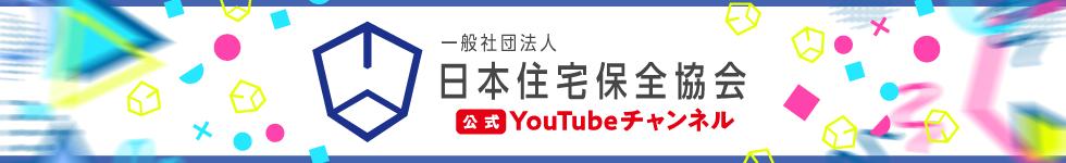 日本保全協会YOUTUBEチャンネル