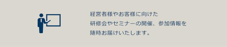 研修会・セミナー