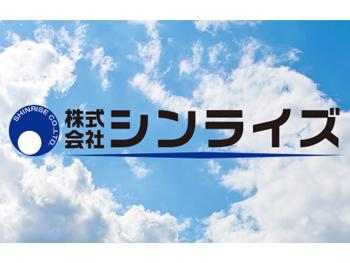 株式会社シンライズ / ガイソー町田店