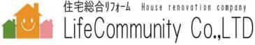 株式会社ライフコミュニティ
