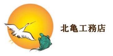 株式会社北亀工務店