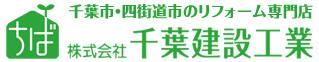 株式会社 千葉建設工業