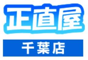 株式会社ビッグバン(正直屋千葉中央店)