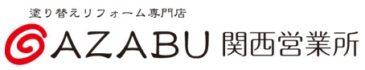 株式会社麻布 関西営業所
