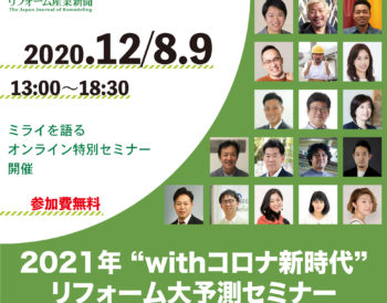 """2021年""""withコロナ新時代""""リフォーム大予測セミナー"""