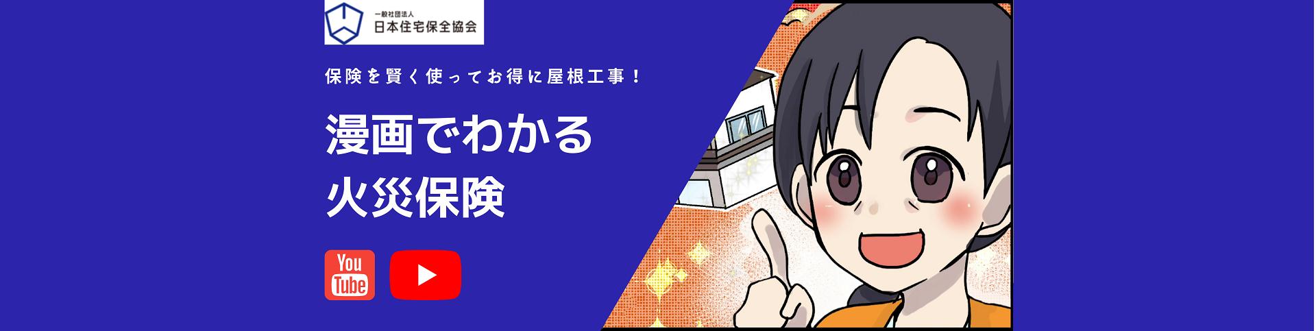 【漫画でわかる】火災保険申請