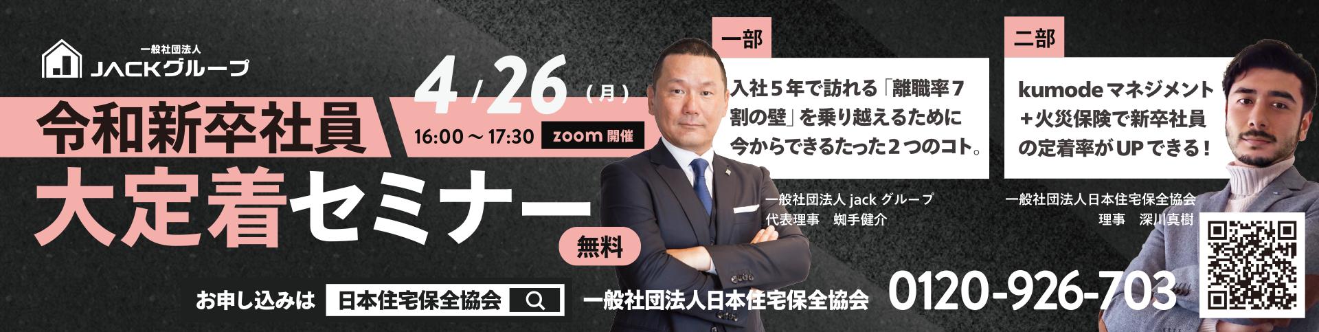 【無料・特別講演】リフォームビジネス研究会JACKグループセミナー