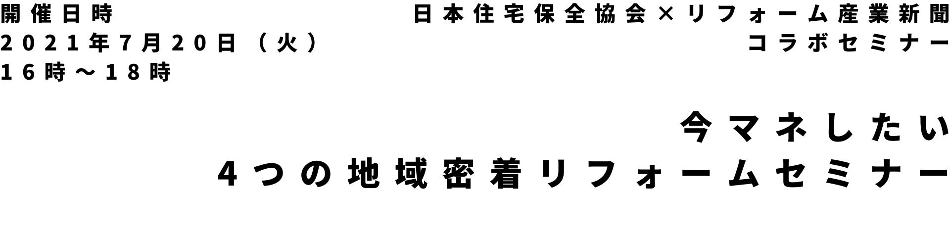 【日本住宅保全協会×リフォーム産業新聞 コラボセミナー】7月20日(火)16時~18時